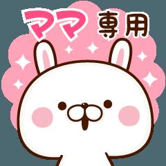 【 ママ 】専用☆スタンプ