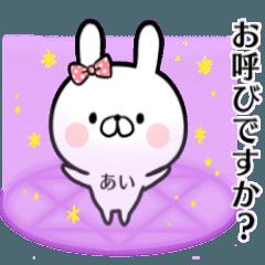 【あい】専用名前ウサギ