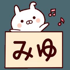 【みゆ】のスタンプ