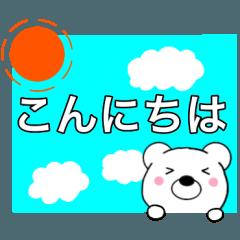 [LINEスタンプ] 主婦が作ったデカ文字 使える白くま7 (1)