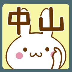【中山/なかやま/ナカヤマ】が使うスタンプ