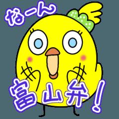 富山弁のひよこ