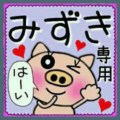 [LINEスタンプ] ちょ~便利![みずき]のスタンプ! (1)