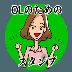 OLのスタンプ(できる女風編)