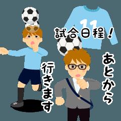 サッカーしよう!~お誘い・お返事編~