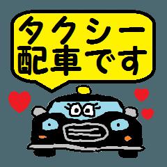 タクシー行きま~す