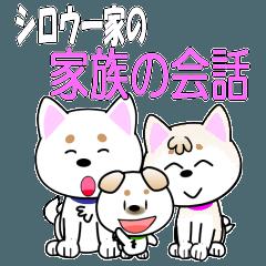 白犬シロウの家族の会話