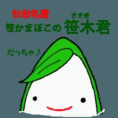 笹かまぼこの笹木君 仙台弁スタンプ