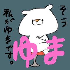 ゆまのくまさん~名前すたんぷ~