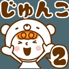 お名前スタンプ【じゅんこ】Vol.2