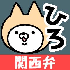 【ひろ】の関西弁の名前スタンプ