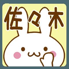 【佐々木/ささき/ササキ】が使うスタンプ