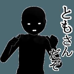 【とも・トモ】専用の名前スタンプ【1】