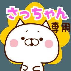 【 さっちゃん 】専用☆名前スタンプ