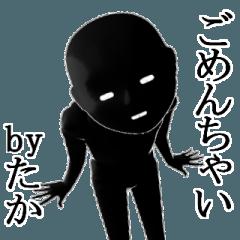 【たか・タカ】専用の名前スタンプ【2】