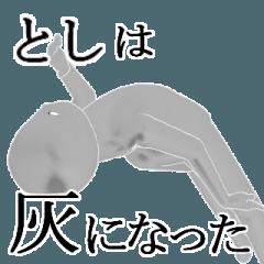 【とし・トシ】さん用の名前スタンプ【1】