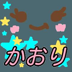【かおり】が使う顔文字スタンプ 敬語