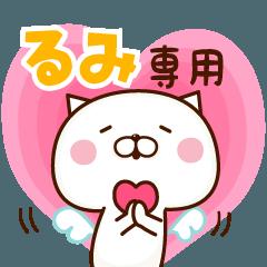 【 るみ 】専用☆名前スタンプ