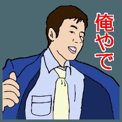 俺のスタンプ!関西弁入り(大阪弁)