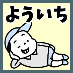 [よういち]名前スタンプ