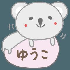 ゆうこちゃんコアラ koala for Yuko/Yuuko
