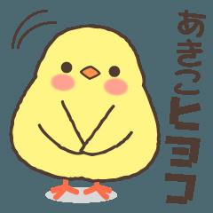 あきこヒヨコ