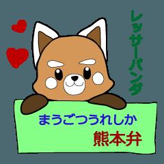 熊本弁レッサーパンダ こぱん