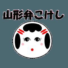 Yamagata dialect kokeshi doll