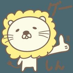 しんさんライオン Lion for Shin