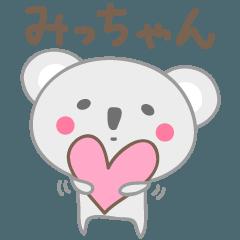 みっちゃんコアラ koala for Micchan/Michi