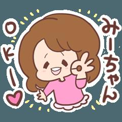 ♥みーちゃんスタンプ♥