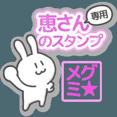 恵さん専用スタンプ【日常40個セット】