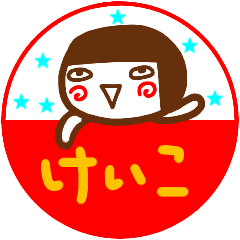 名前スタンプ【けいこ】が使うスタンプ2