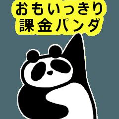 おもいっきり課金パンダ