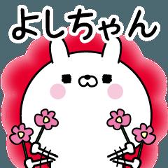 ☆よしちゃん☆に送る名前なまえスタンプ