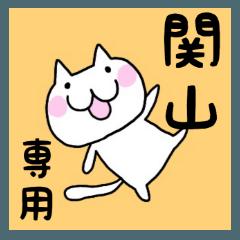 ◆関山◆ 専用 ねこの名前スタンプ