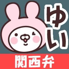 【ゆい】の関西弁の名前スタンプ