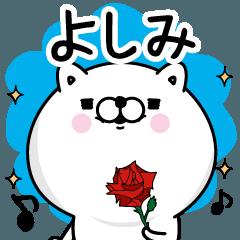 ☆よしみ☆が使う名前あだ名スタンプ