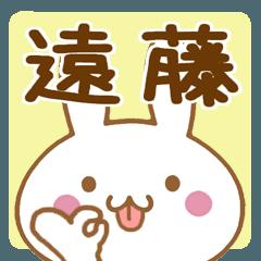 【遠藤/えんどう/エンドウ】が使うスタンプ