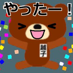 越子エツコ◆漢字名前スタンプ◆動く!