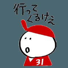のっぺっぺ3