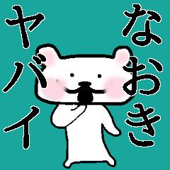 「なおき」さんが使うくまスタンプ