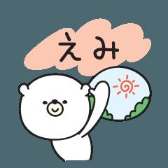 [LINEスタンプ] えみちゃんのスタンプ