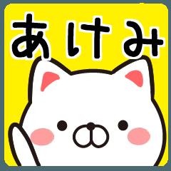 【あけみ/アケミ】さんが使うスタンプ