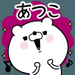 [LINEスタンプ] ☆あつこ☆が使う名前あだ名スタンプ (1)