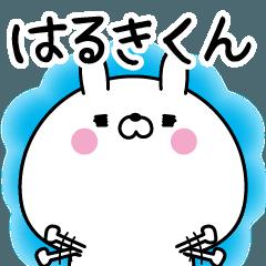 ☆はるきくん☆に送る名前なまえスタンプ