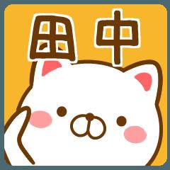 【田中/たなか/タナカ】が使うスタンプ