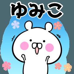 ゆみこ(ユミコ)専用のなまえ名前スタンプ