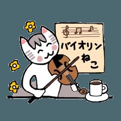 [LINEスタンプ] バイオリン弾きの3本毛ねこの日常♪ (1)
