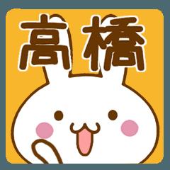 【高橋/たかはし/タカハシ】が使うスタンプ